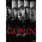 GONINサーガ 通常版 DVD(DVD)