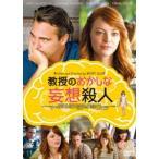 教授のおかしな妄想殺人(DVD)