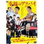幸福のアリバイ〜Picture〜(DVD)