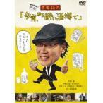 吉田類の「今宵、ほろ酔い酒場で」(DVD)