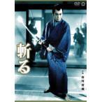 斬る(DVD)