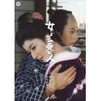 女と三悪人(DVD)