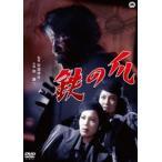 鉄の爪(DVD)