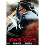 ガメラ対深海怪獣ジグラ 大映特撮 THE BEST(DVD)