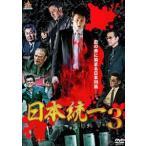 日本統一3(DVD)
