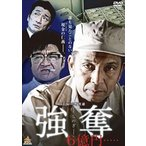 強奪 6億円…・・(DVD)