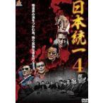 日本統一4(DVD)