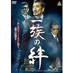 一族の絆(DVD)