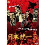 日本統一5(DVD)