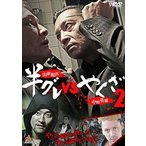 半グレvsやくざ2(DVD)