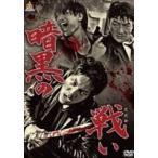 暗黒の戦い(DVD)