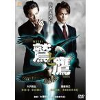 鷲と鷹(DVD)