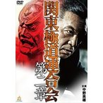 関東極道連合会 第二章(DVD)