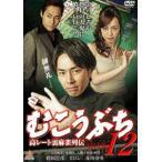 むこうぶち12 付け馬 [DVD]