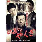 仁義なきやくざ(DVD)