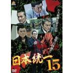 日本統一15(DVD)