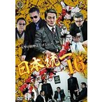 日本統一16(DVD)