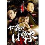 仁義のはらわた(DVD)
