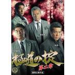極道の掟 第二章(DVD)