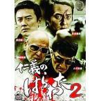 仁義のはらわた2(DVD)