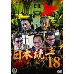 日本統一18(DVD)