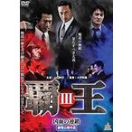 覇王〜凶血の連鎖〜III(DVD)