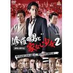 修羅の男と家なし少女2(DVD)