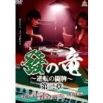 發の竜〜逆転の闘牌〜第二章 [DVD]
