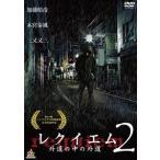 レクイエム 〜外道の中の外道〜2 [DVD]