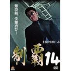 制覇14(DVD)