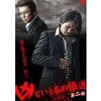 凶という名の極道 第二部(DVD)