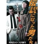 伝説になった男たち(DVD)