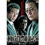 極道の紋章 第十九章(DVD)