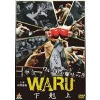 WARU 下克上 [DVD]