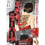 二代目はニューハーフ(DVD)