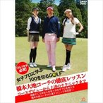 ゴルフ女子必見!女子プロに学ぶ100を切るGOLF『橋本大地コーチの徹底レッスン』〜コースデビューから上達のテクニックまで〜(DVD)
