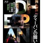 ディーパンの闘い(Blu-ray)