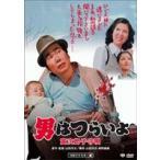 男はつらいよ 寅次郎子守唄 HDリマスター版(DVD)