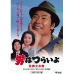 男はつらいよ 葛飾立志篇 HDリマスター版(DVD)