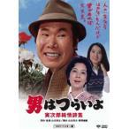 男はつらいよ 寅次郎純情詩集 HDリマスター版(DVD)