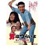 男はつらいよ 翔んでる寅次郎 HDリマスター版(DVD)