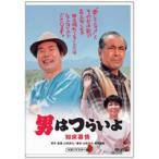 男はつらいよ 知床慕情 HDリマスター版(DVD)