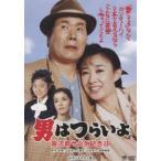 男はつらいよ 寅次郎サラダ記念日 HDリマスター版(DVD)
