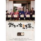 武士の家計簿 スペシャルプライス版(DVD)