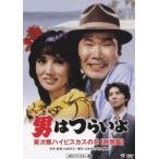 男はつらいよ 寅次郎ハイビスカスの花〈特別篇〉 HDリマスター版(DVD)