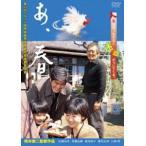 あ、 春(DVD)