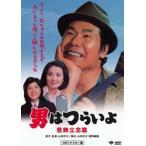 男はつらいよ 葛飾立志篇(DVD)