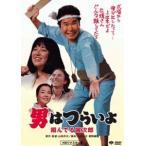 男はつらいよ 翔んでる寅次郎(DVD)