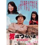 男はつらいよ 寅次郎紙風船(DVD)