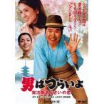 男はつらいよ 寅次郎あじさいの恋(DVD)
